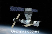 Космические отели