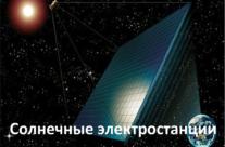 Энергетические установки на орбите. Солнечные электростанции