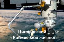 Константин Эдуардович Циолковский, «Космос — моя жизнь»: