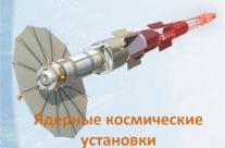 Атомные энергетические модули