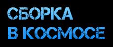 """Сборка в космосе - сайт Научно-производственного центра """"Специальное машиностроение"""" МГТУ им. Баумана"""