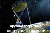Радиотелескопы, антенны связи, интернет в космосе