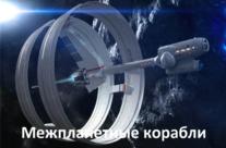 Тяжелые межпланетные корабли для дальних перелетов