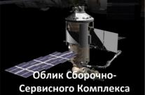Основные черты облика орбитального сборочно-сервисного комплекса