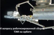 О возможном подходе к сборке модуля ТЭМ на орбите роботизированным комплексом